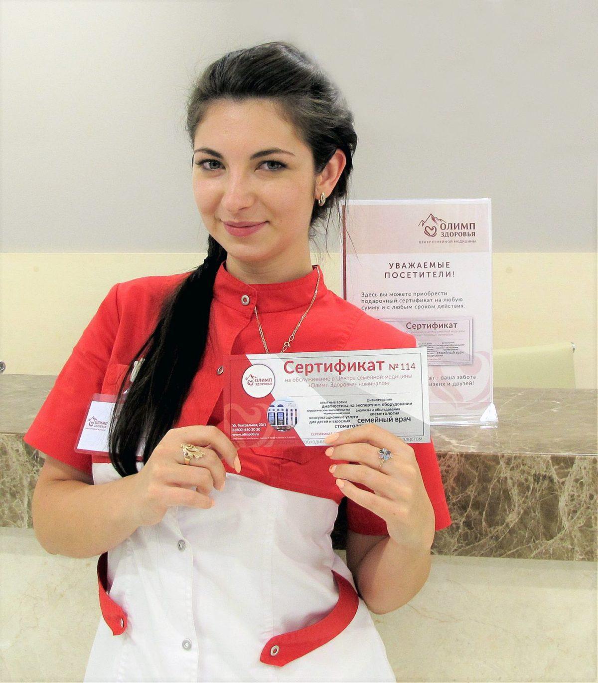 В «Олимпе Здоровья» можно приобрести подарочные сертификаты