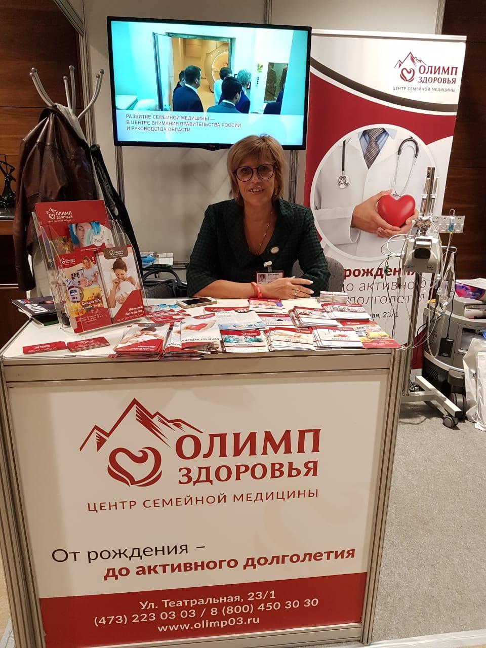 Центр семейной медицины «Олимп Здоровья» принял участие в форуме-выставке «Здравоохранение 2018»