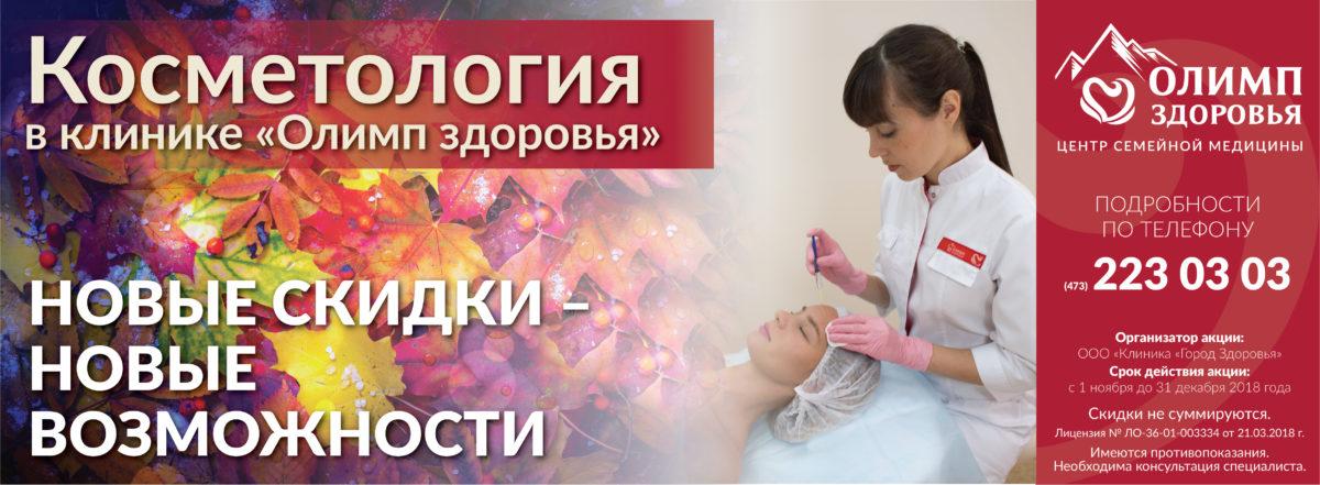 Отделение косметологии Центра семейной медицины «Олимп Здоровья» с 1 ноября 2018 года по 31 декабря 2018 года предлагает скидки на различные виды косметологических услуг.