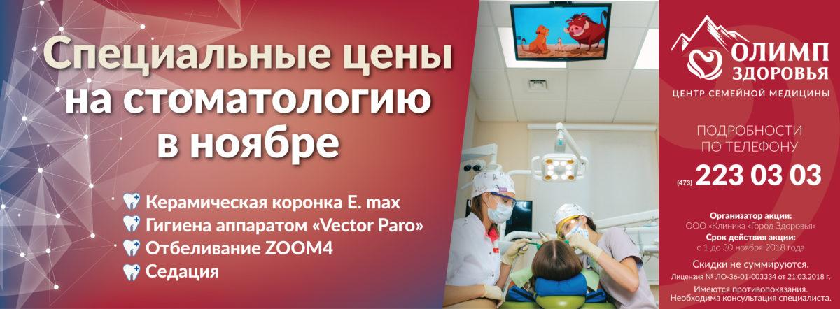 Отделение стоматологии Центра семейной медицины «Олимп Здоровья» в период с 1 по 30 ноября предлагает стоматологические услуги по специальным ценам: