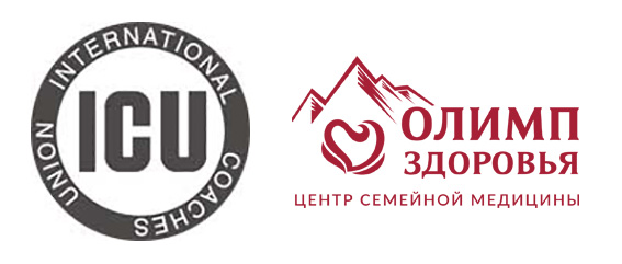 В «Олимпе Здоровья» реализуется Международная программа подготовки коучей «Professional Coach ICU»