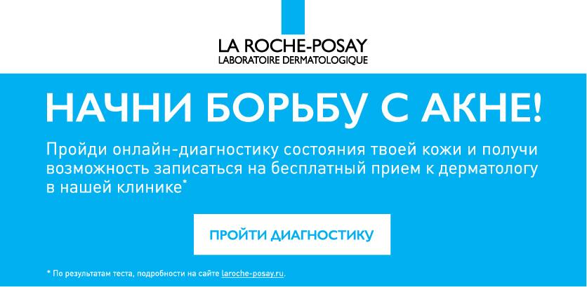 «Олимп Здоровья» выступает партнером кампании «Свобода от акне»