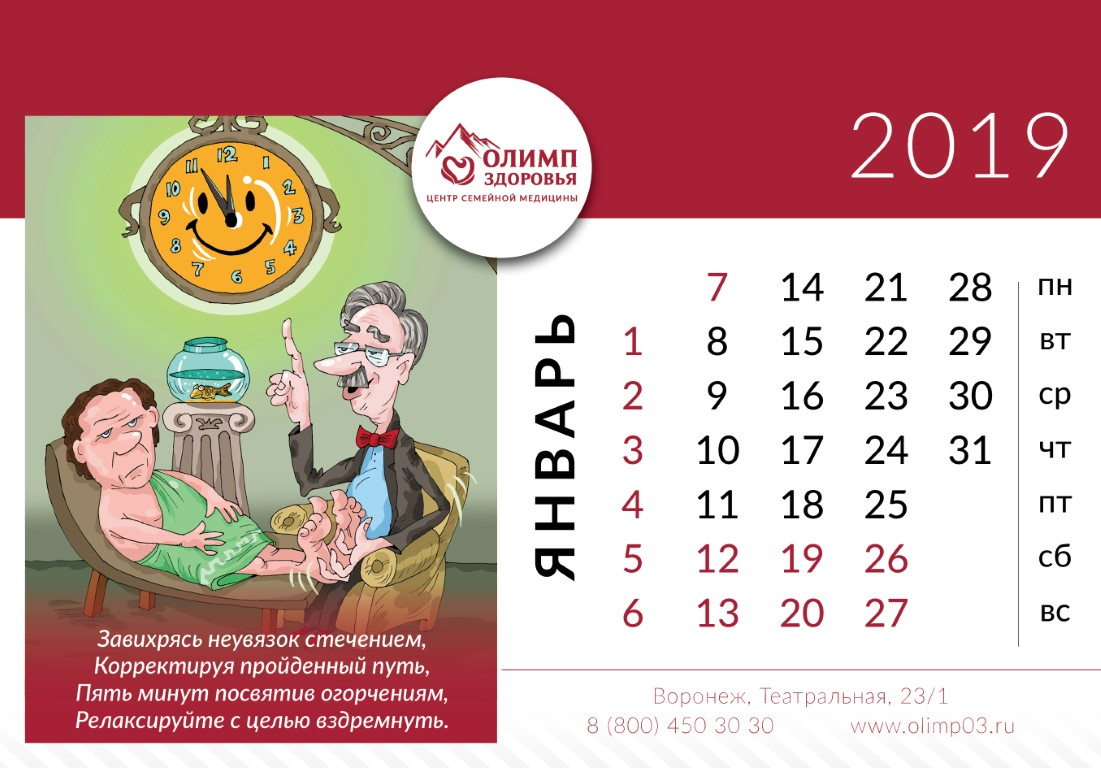«Олимп Здоровья» выпустил авторский календарь