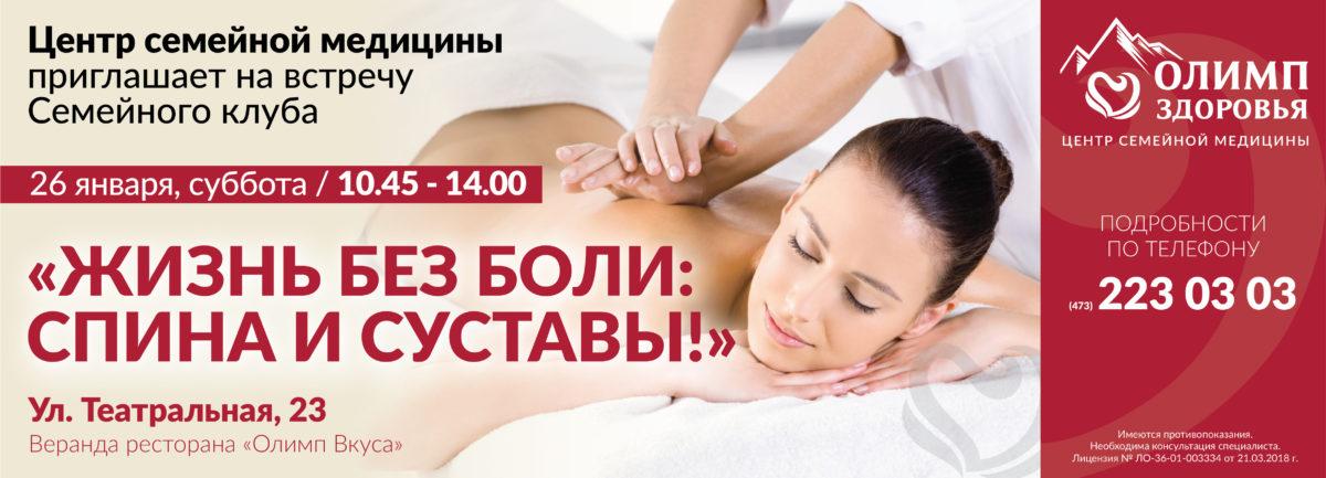 Центр семейной медицины «Олимп Здоровья» приглашает на встречу Семейного клуба «Жизнь без боли: спина и суставы!»