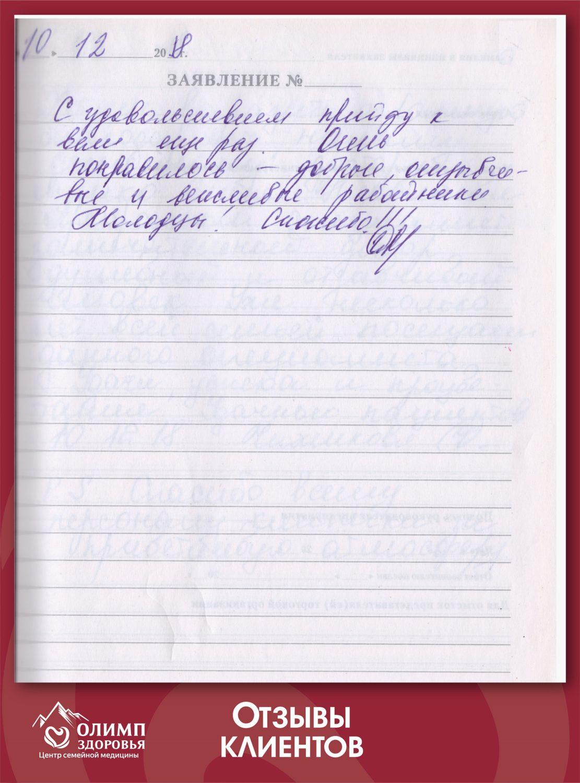 Otzyv_11