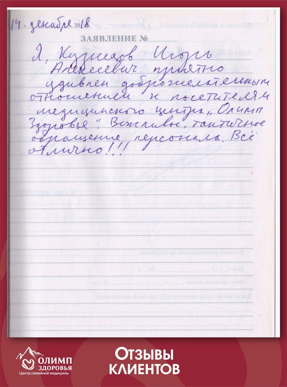 Otzyv_16