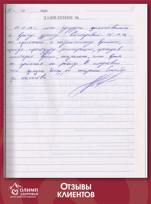 Otzyv_17
