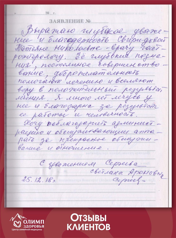 Otzyv_21