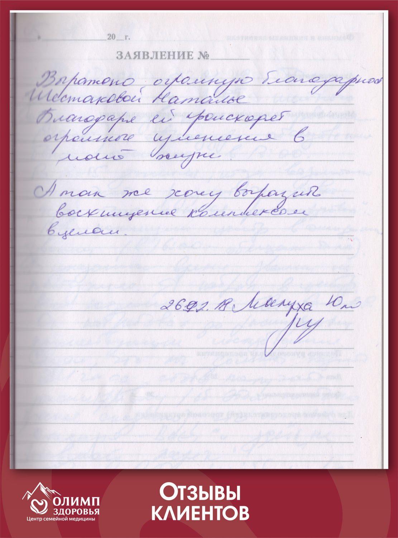 Otzyv_22