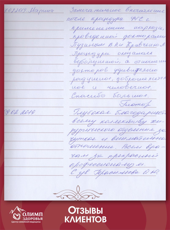 Otzyv_28