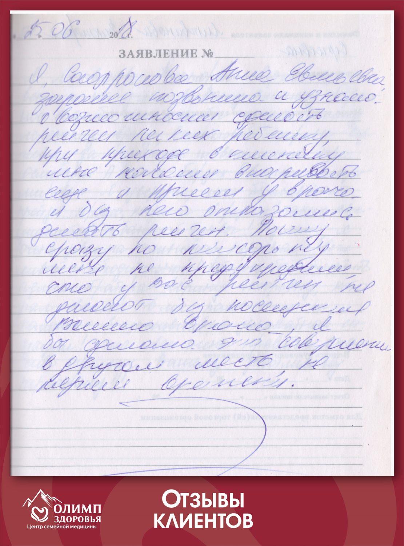 Otzyv_3