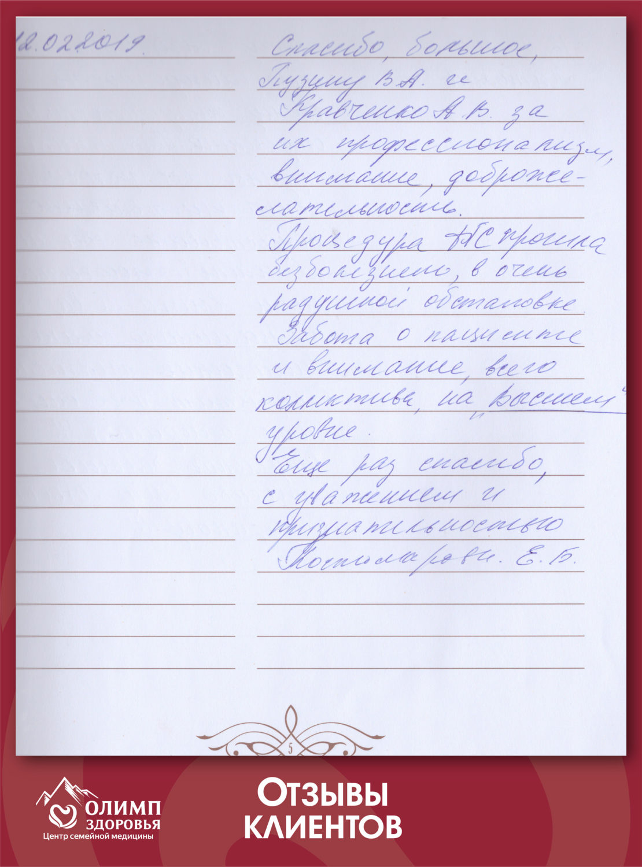 Otzyv_30