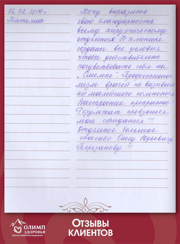 Otzyv_31
