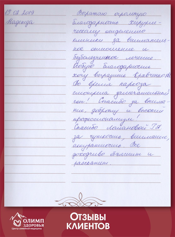 Otzyv_35