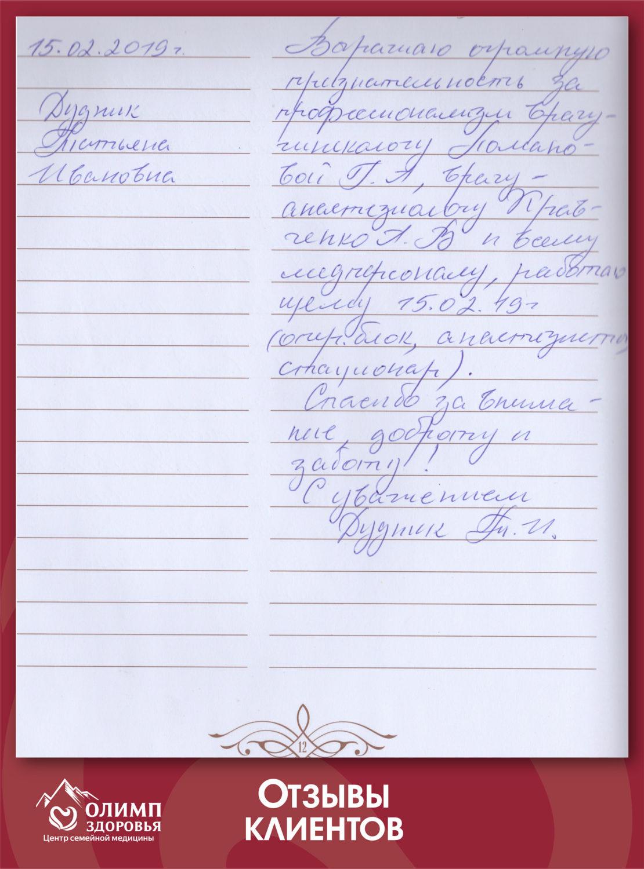 Otzyv_36