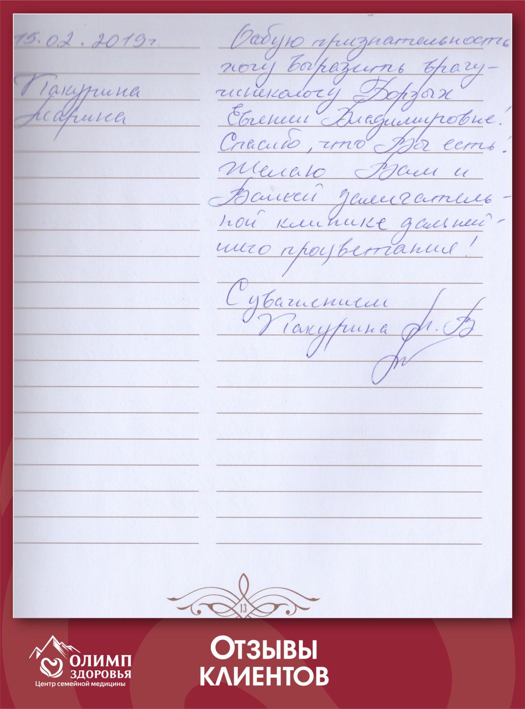 Otzyv_37