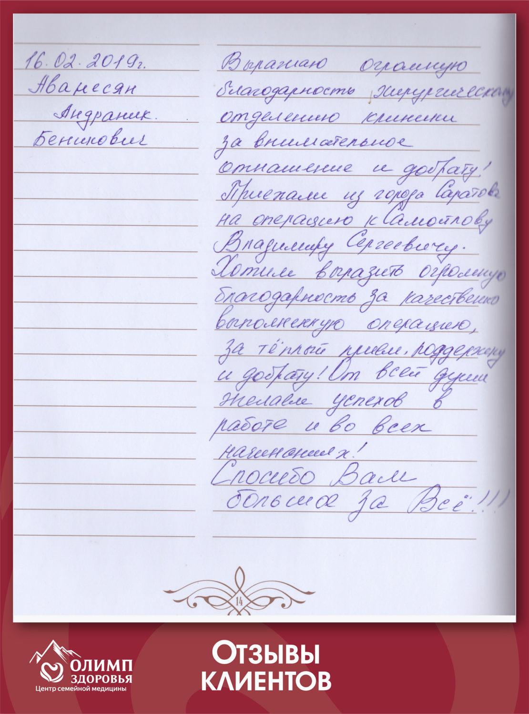 Otzyv_38