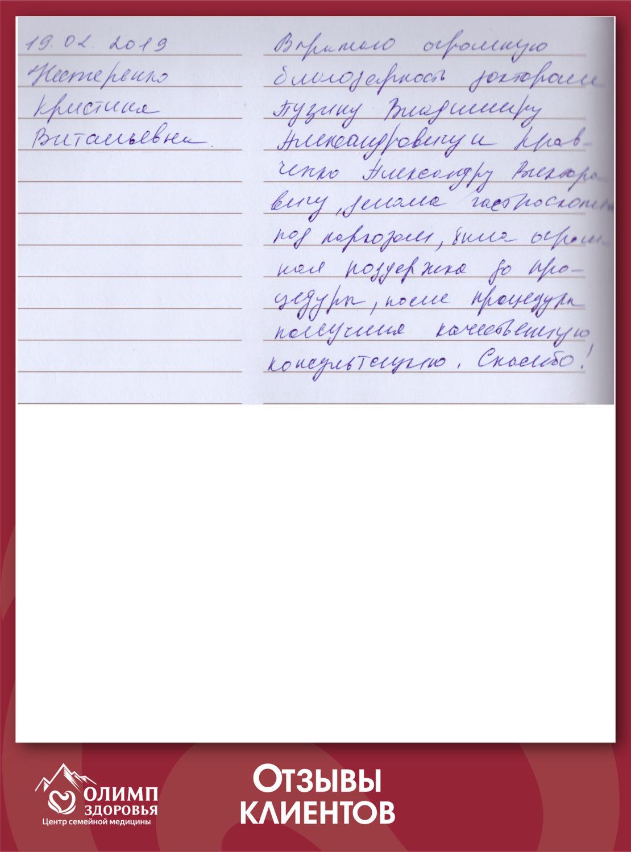 Otzyv_40