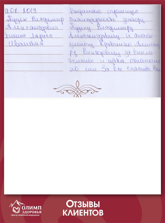 Otzyv_41