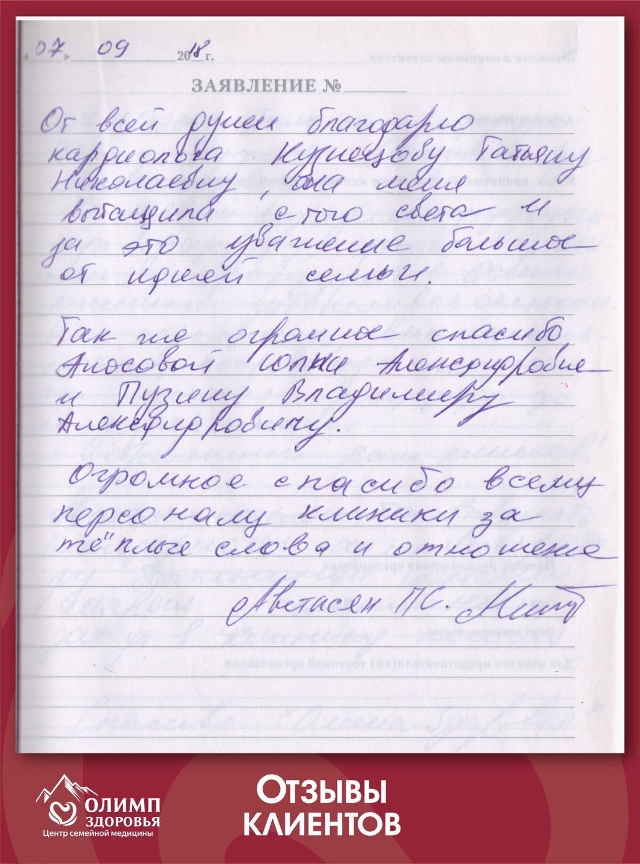 Otzyv_6
