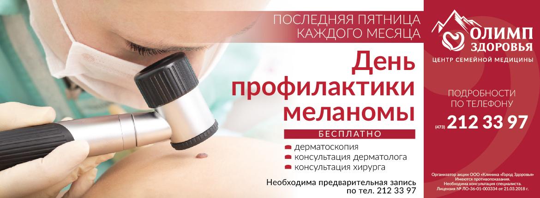 День профилактики меланомы