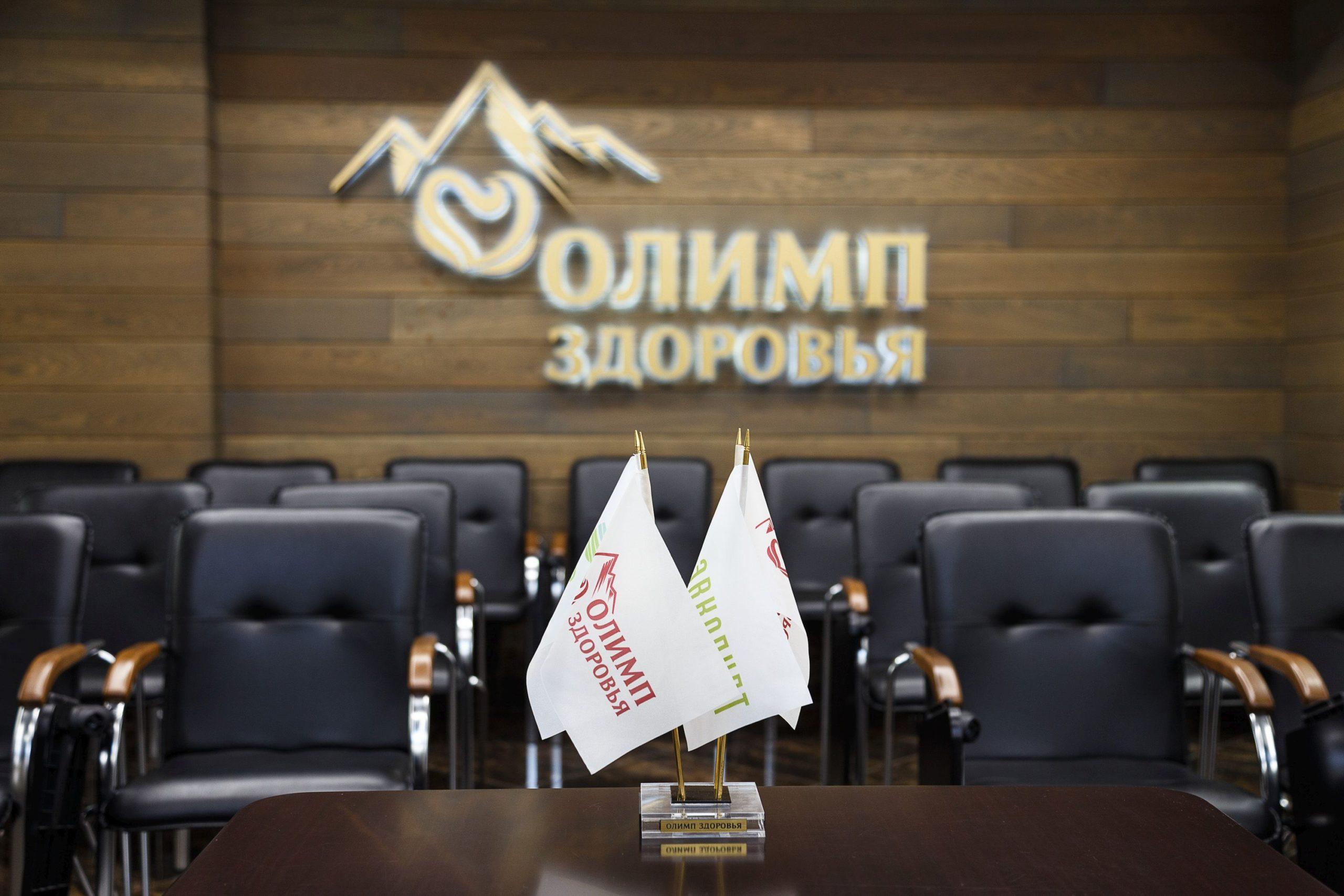 «Олимп здоровья» стал центром профессионального роста для врачей Воронежа