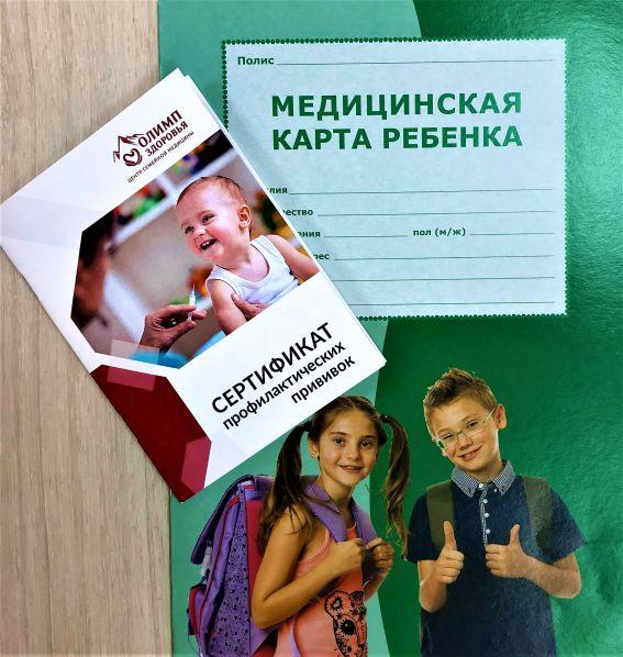 «Олимп Здоровья» предлагает оформить медкарты для детей