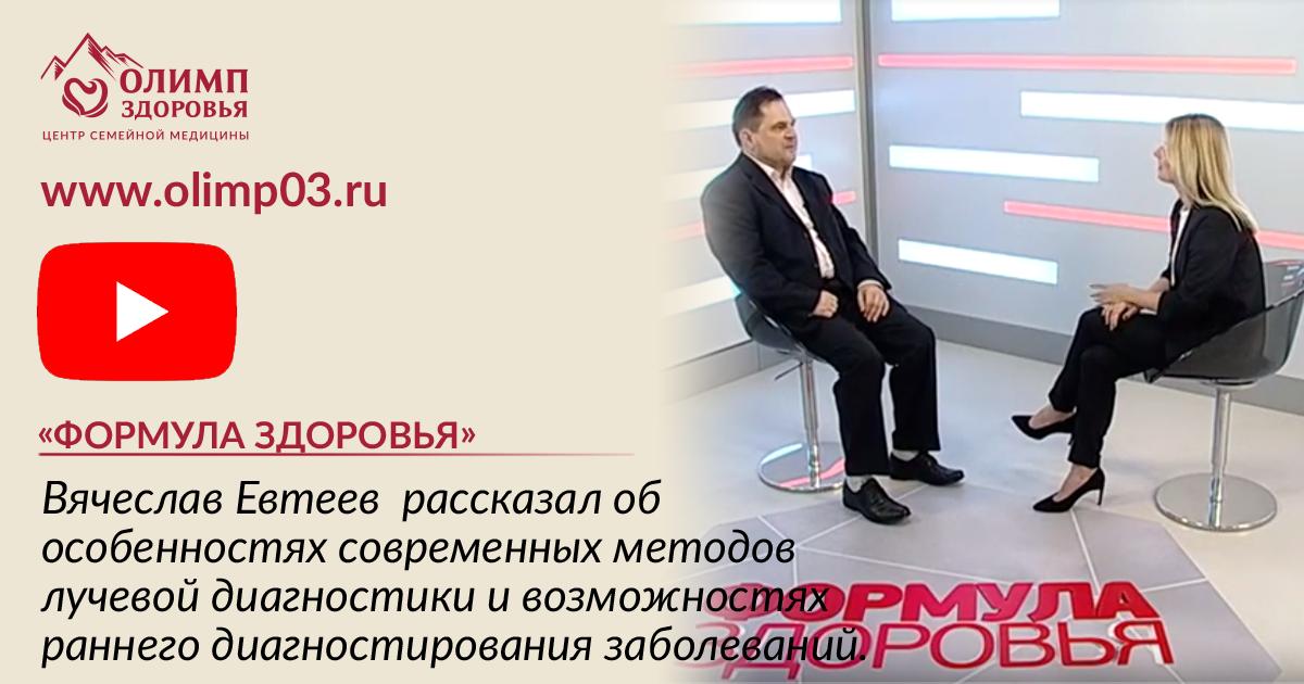 Вячеслав Евтеев в программе «Формула здоровья»