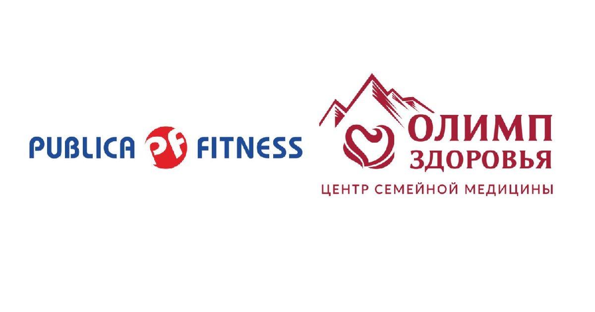 Фитнесс-клуб «Publica Fitness» стал партнером «Олимпа Здоровья»
