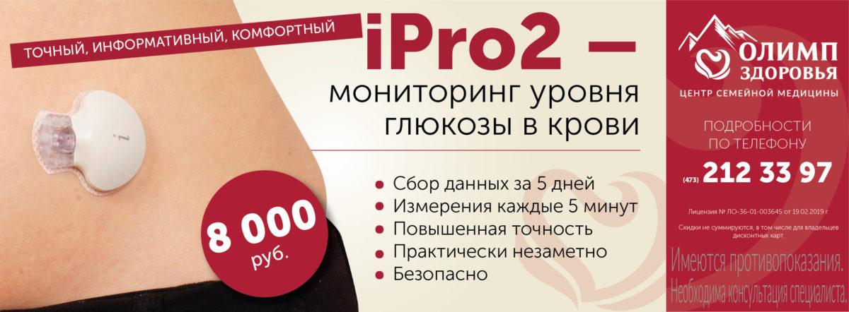 В «Олимпе Здоровья» проводят iPro2 – безопасный и информативный мониторинг уровня глюкозы в крови