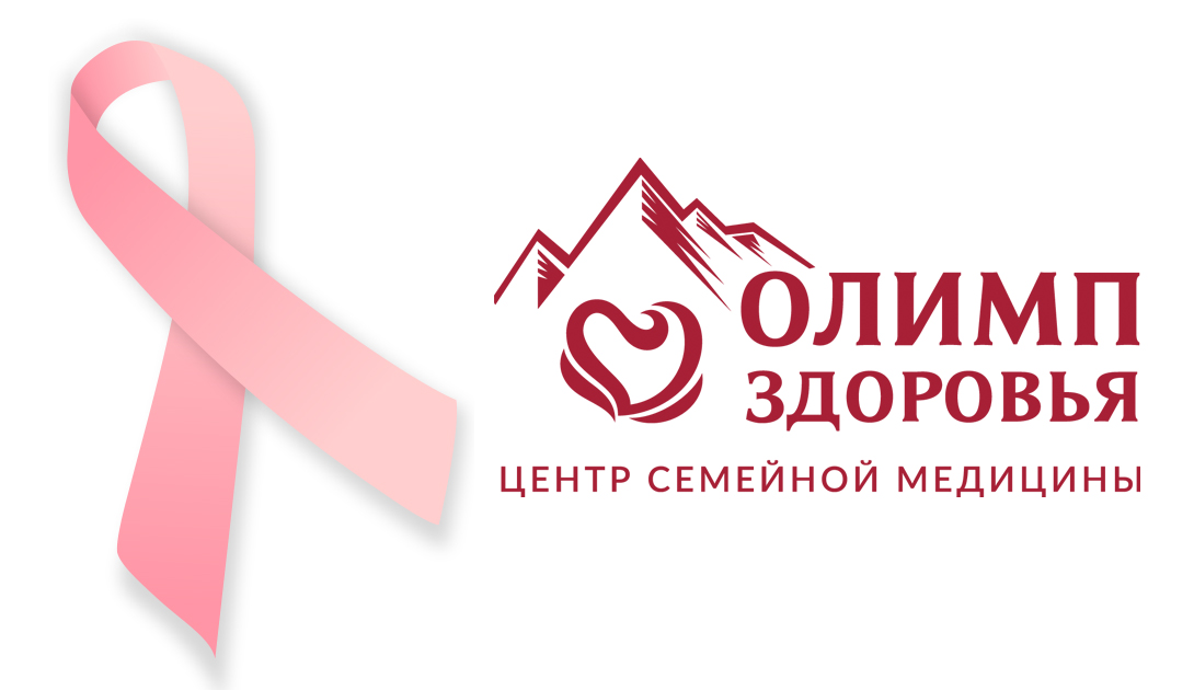 «Олимп Здоровья» предлагает маммографию по специальной цене