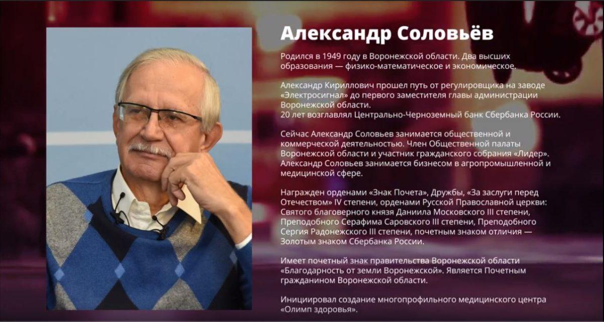 «Смотрите, кто пришел» — Александр Соловьев