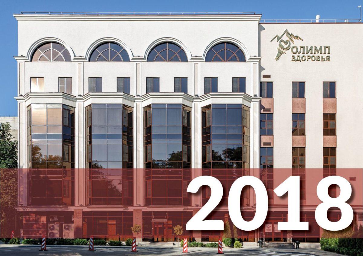 «Олимп Здоровья» подводит итоги года