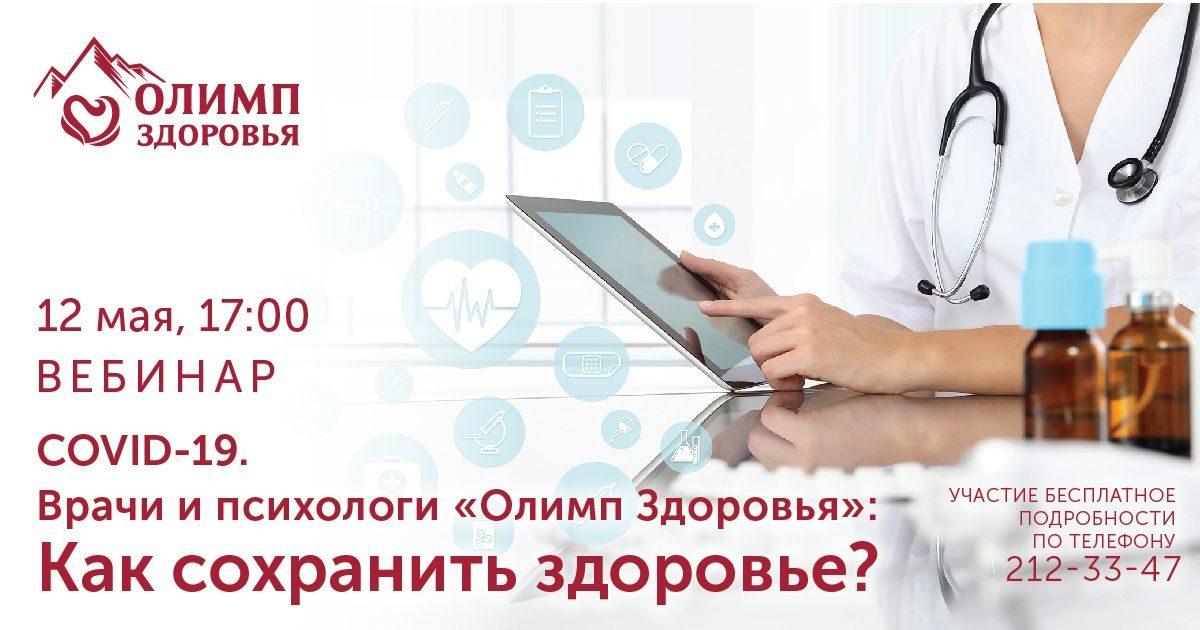 Открыта регистрация на вебинар: «COVID-19. Врачи и психологи «Олимп Здоровья»: Как сохранить здоровье?».