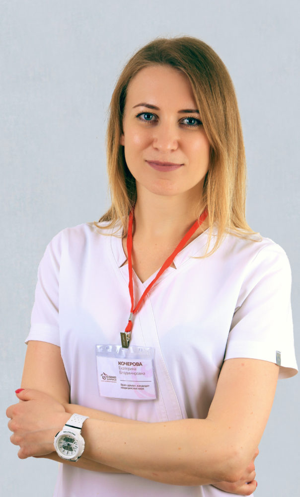 Кочерова Екатерина Владимировна