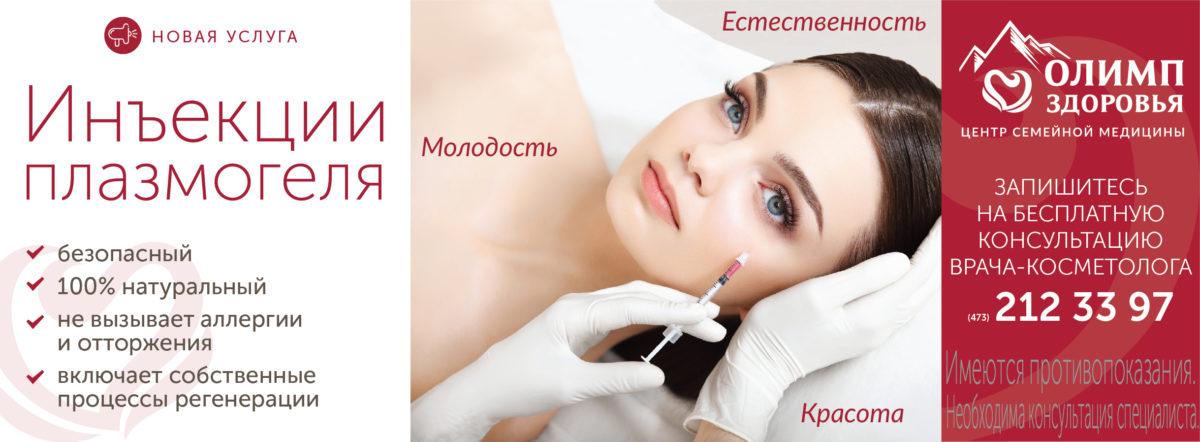 Инъекции плазмогеля: красота и естественность. Новая услуга в отделении косметологии