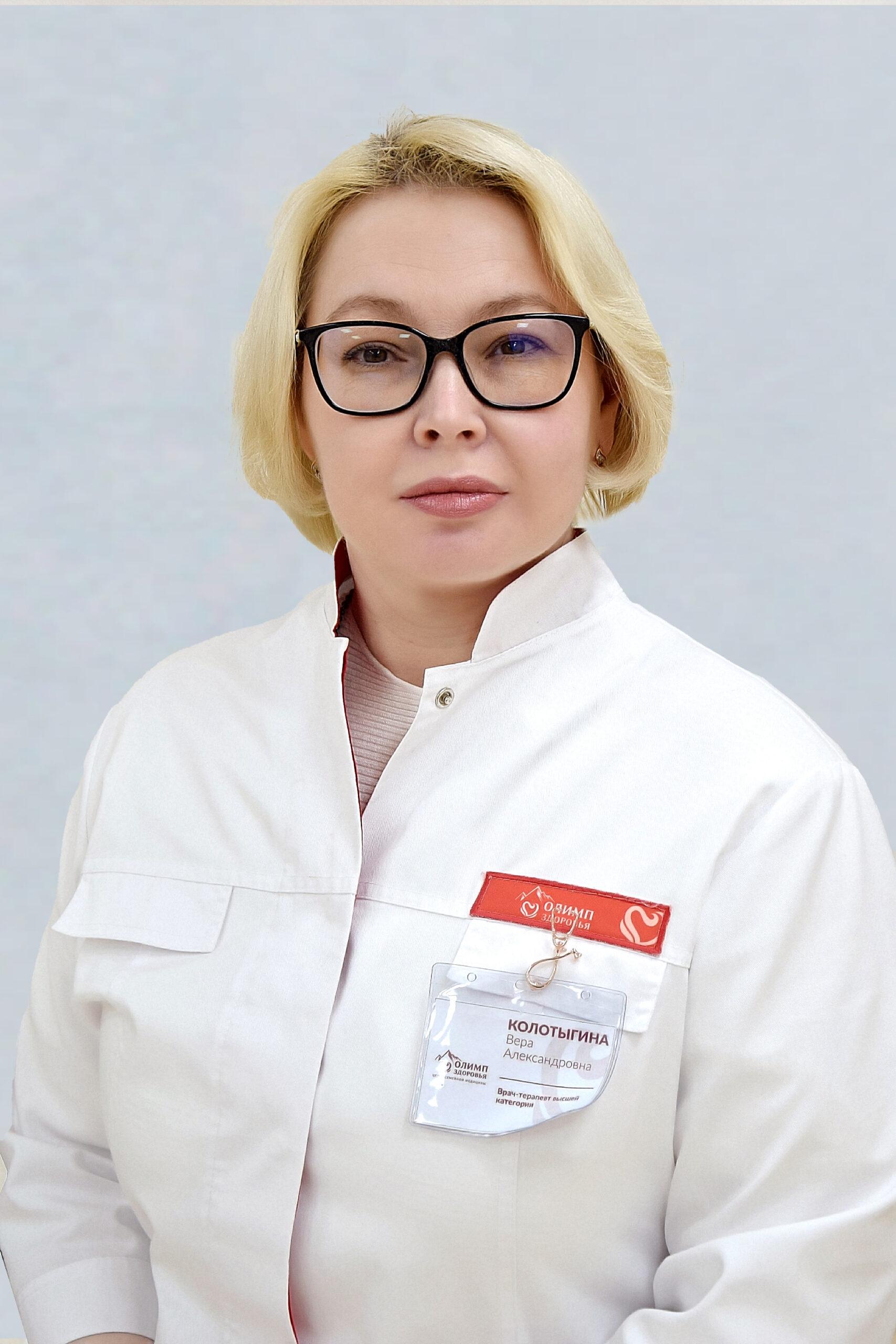 Колотыгина Вера Александровна