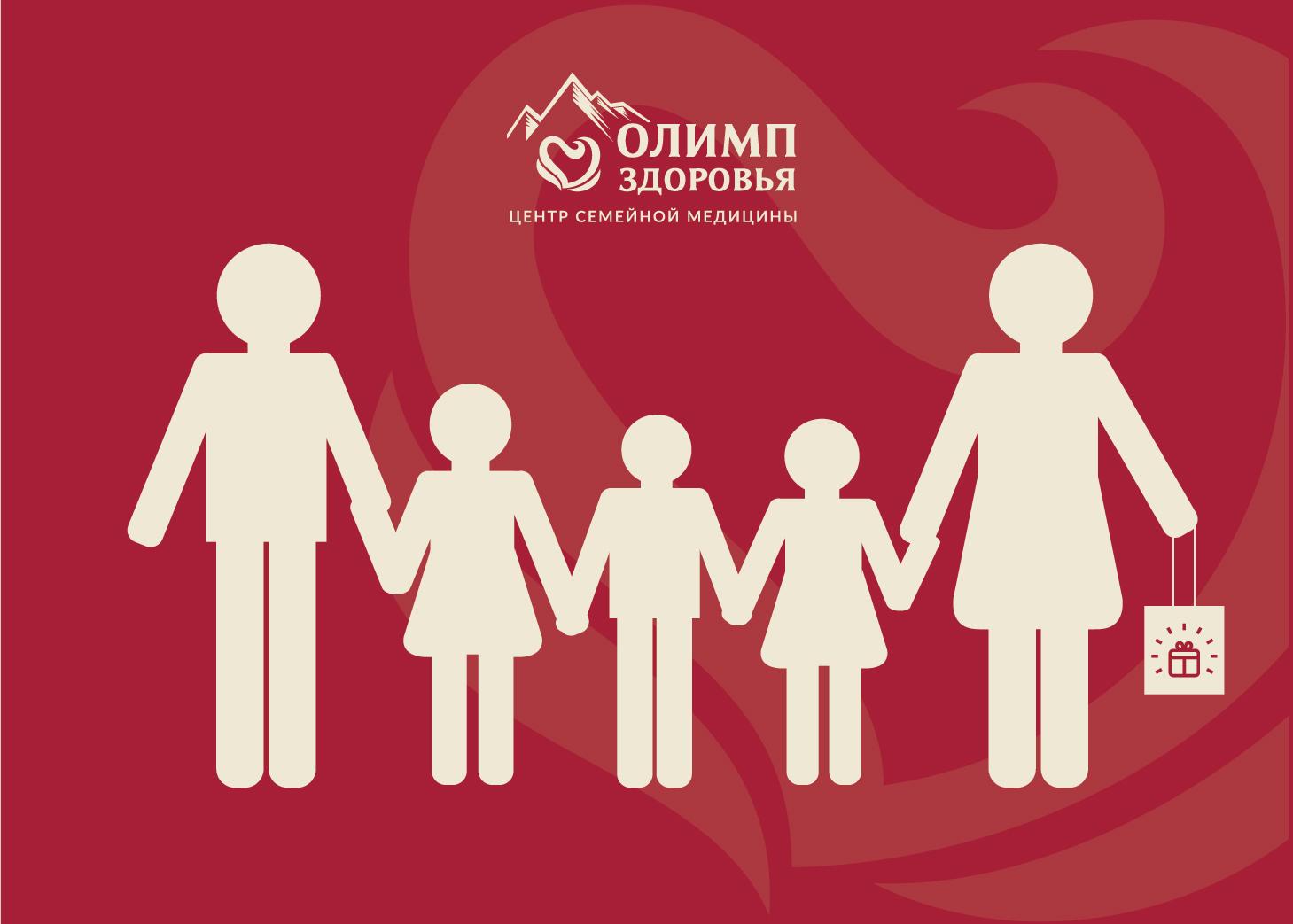 Центр семейной медицины «Олимп Здоровья» поддерживает многодетные семьи и дарит скидку 10% на услуги клиники