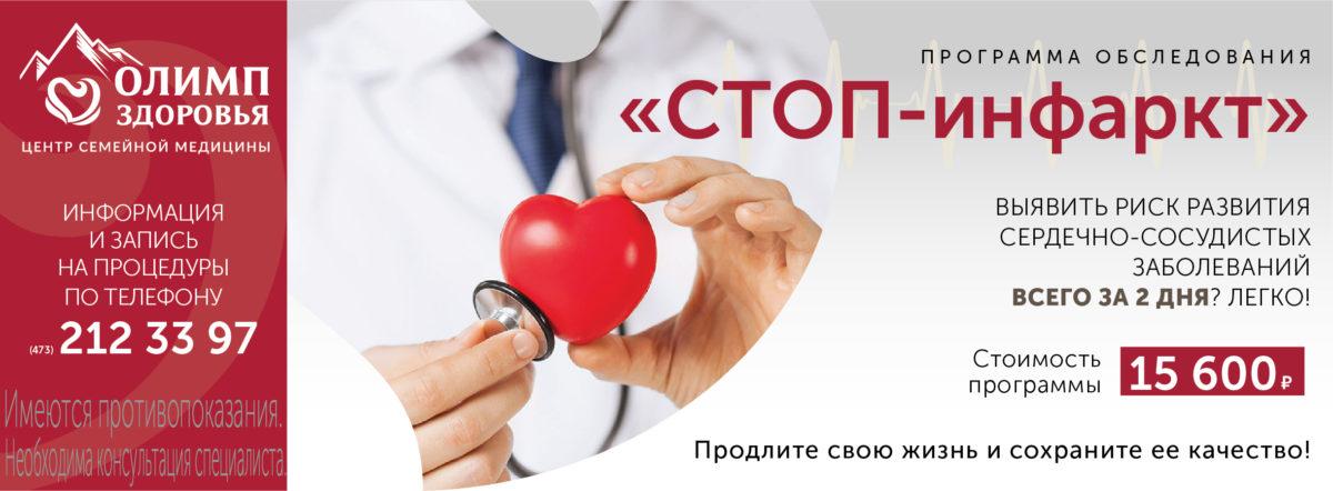 Комплексная программа исследования сердца «СТОП-инфаркт»