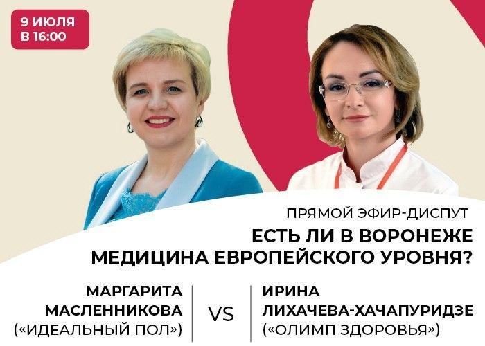 В Воронеже никогда не будет медицины европейского уровня? Прямой эфир-диспут