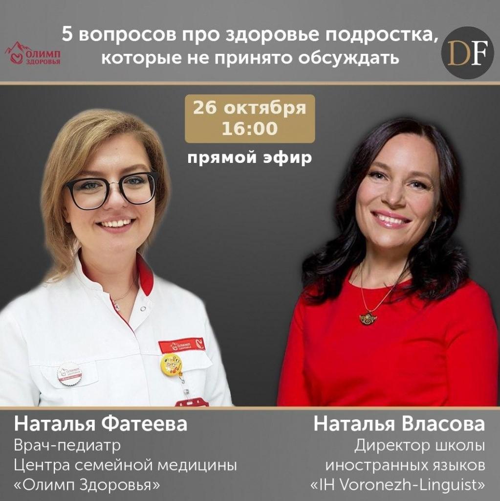 Директор школы иностранных языков «Лингвист», мама двоих детей Наталья Власова — о вопросах о здоровье подростков, которые не принято обсуждать