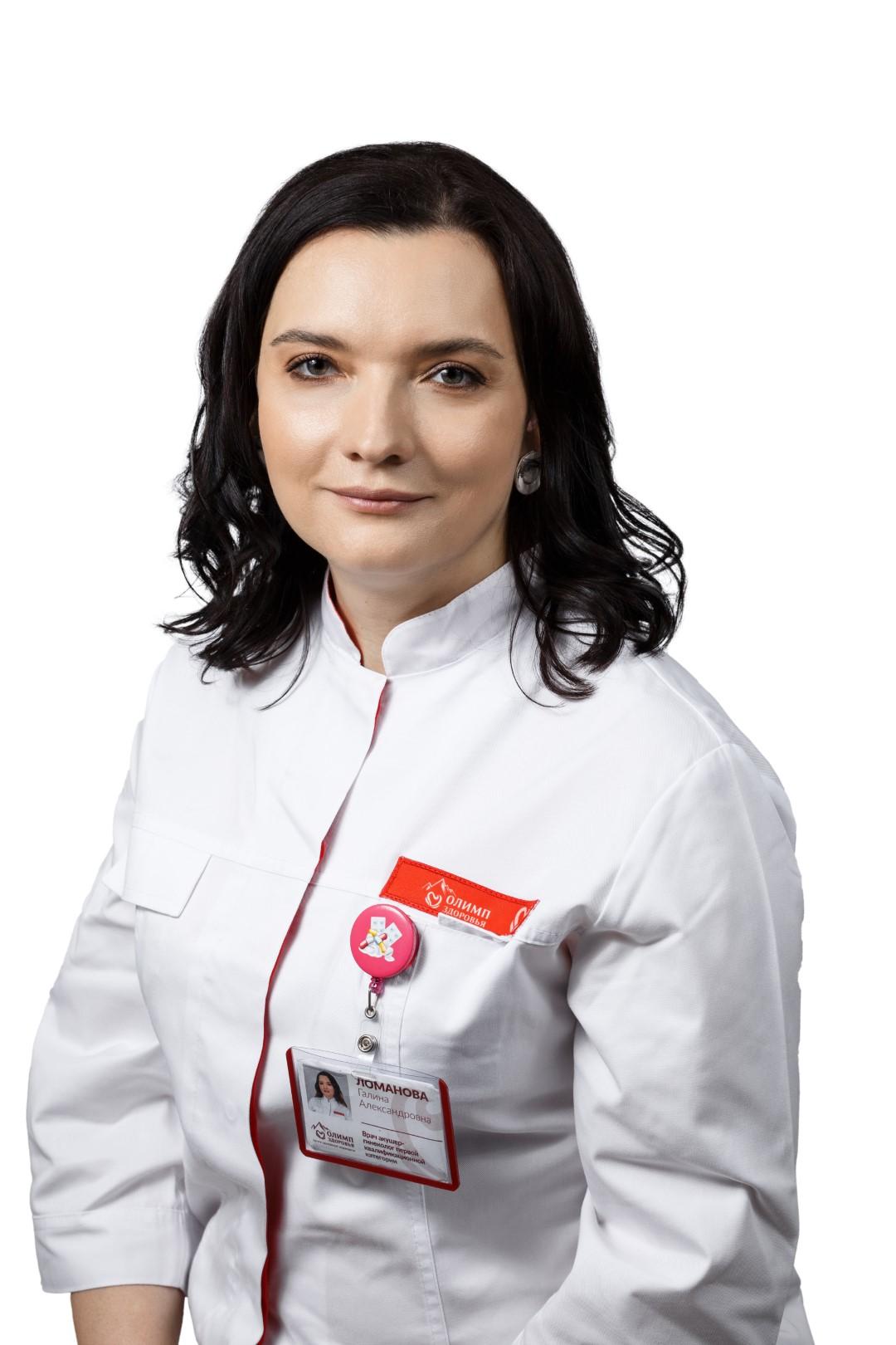Ломанова Галина Александровна