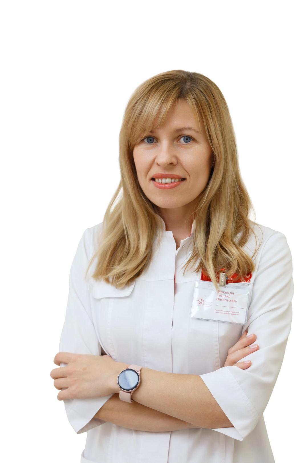 Макеева Татьяна Николаевна