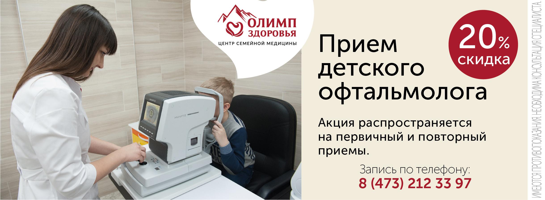 Акция по детскому офтальмологу