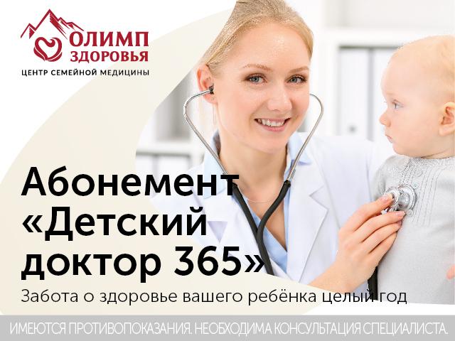 Доверьте здоровье своего ребенка педиатру «Олимп Здоровья»