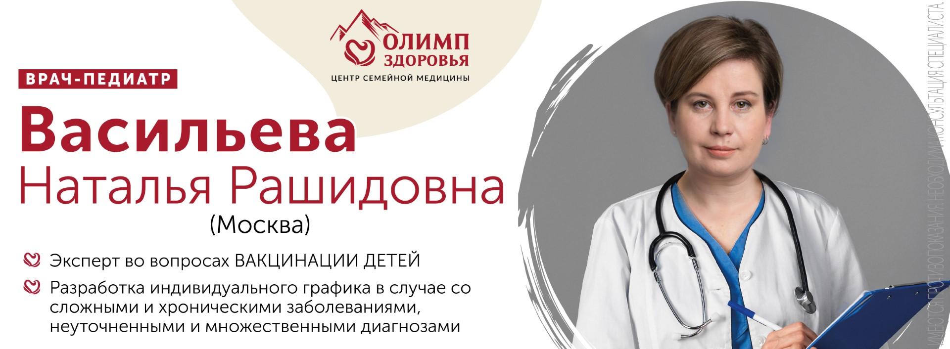 Эксперт по вопросам вакцинации детей и не только примет пациентов «Олимп Здоровья»